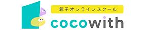 親子オンラインスクールcocowith【公式サイト】
